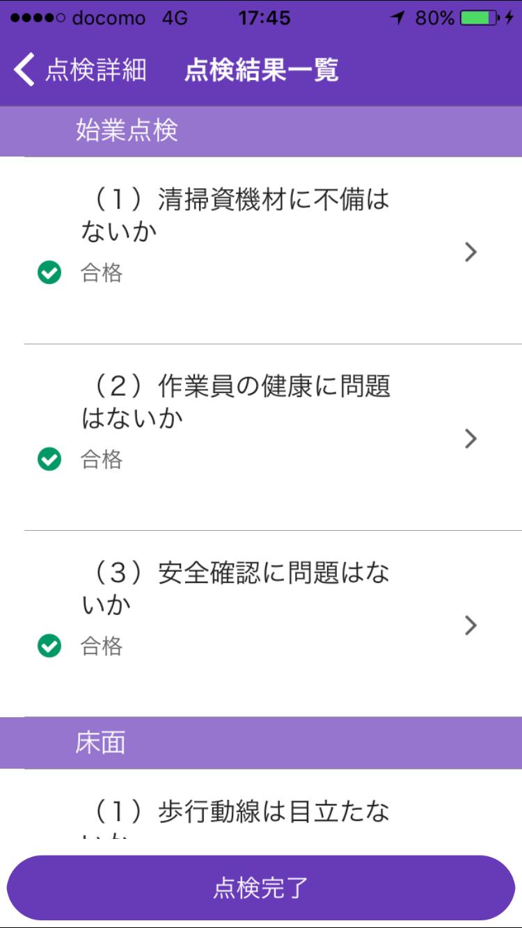清掃アプリ1