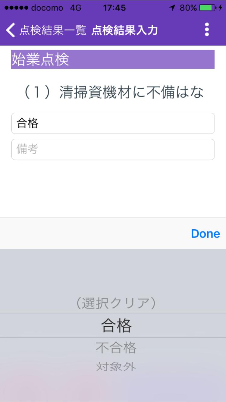 清掃アプリ2